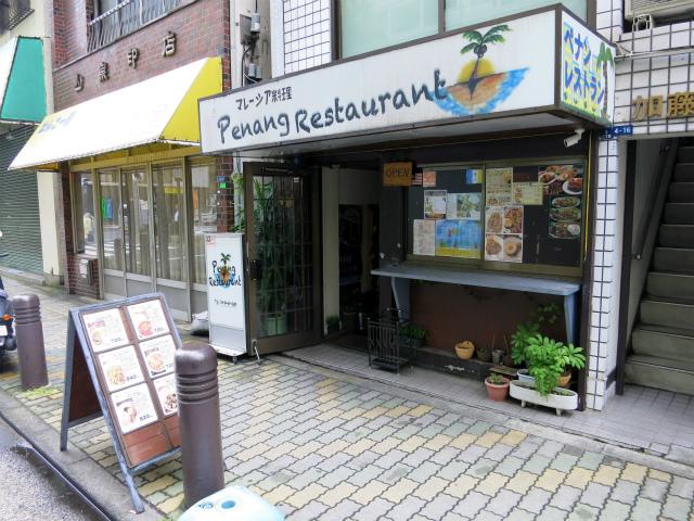 芝 マレーシア料理 ペナンレストラン
