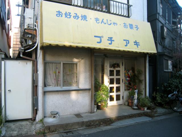 足立区千住柳町 駄菓子屋 プチアキ