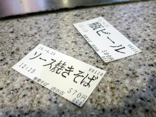 食券には「後楽そば 渋谷店」の文字