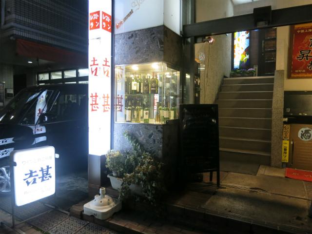 港区芝浦 レストラン 吉甚(よしじん)