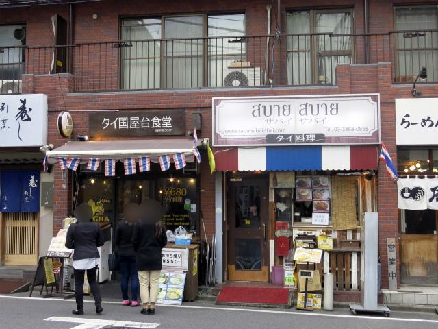 西新宿 タイ料理 サバイサバイ