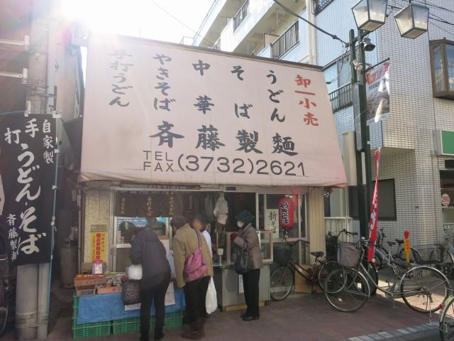 梅屋敷 斉藤製麺