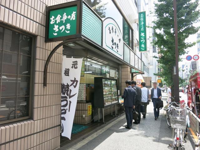 西新宿 お食事の店 さつき