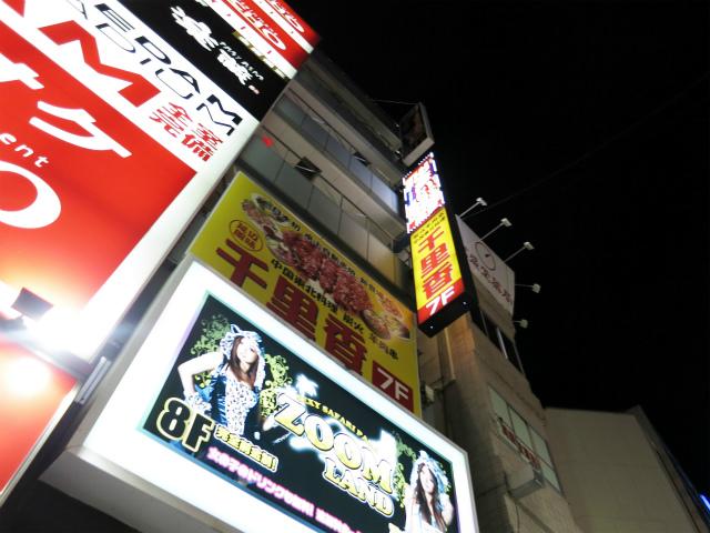 千里香 池袋店