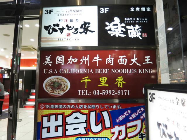 美国加州 牛肉面大王の看板