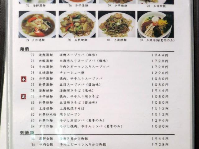 上海園林 麺類メニュー