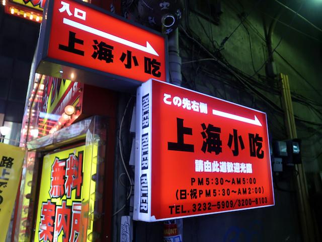 歌舞伎町 上海家庭料理 上海小吃
