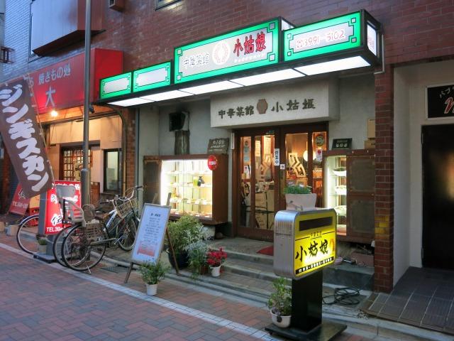 練馬 中華菜館 小姑娘