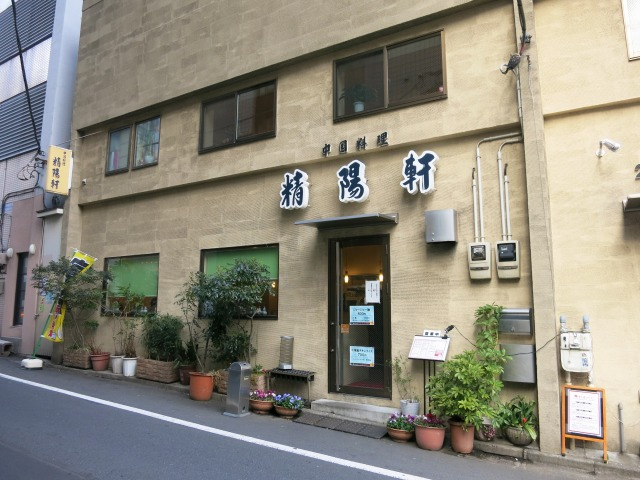 渋谷 中国料理 精陽軒