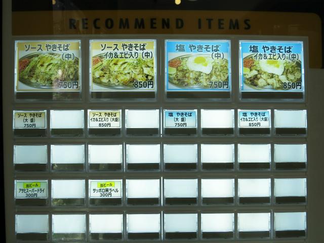 真打みかさ渋谷店 券売機