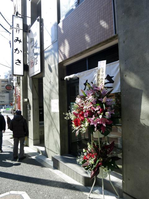 並木橋交差点 真打みかさ 渋谷店