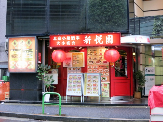 赤坂 北京小菜酒家 新悦園