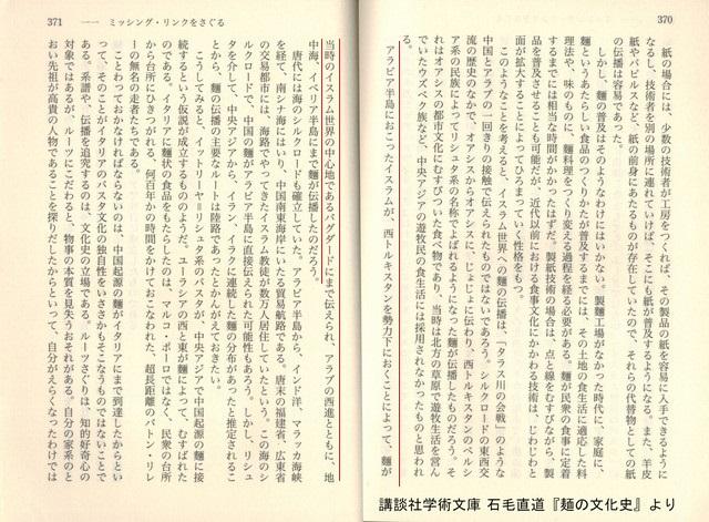 『麺の文化史』より抜粋