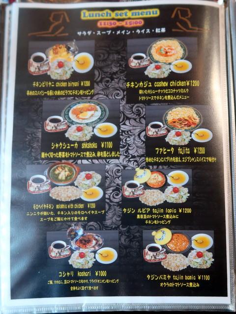 エジプシャンレストラン&カフェ スフィンクス ランチメニューの一部