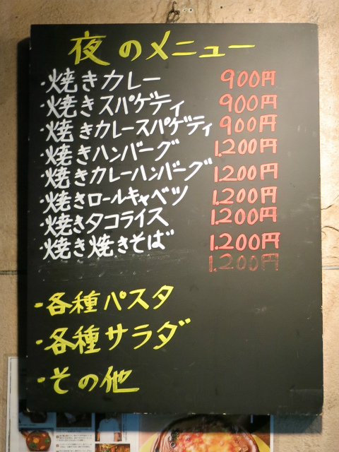 ストーン 店頭メニュー