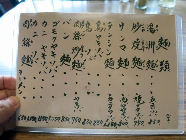 大勝軒(日本橋横山町) 麺類メニュー