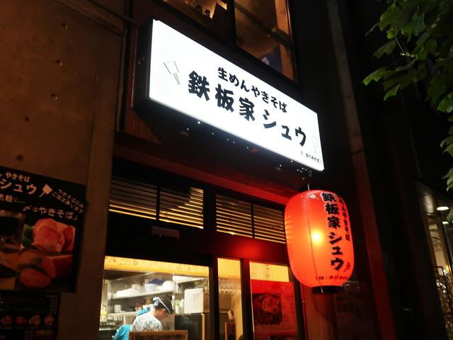 並木橋 鉄板家シュウ 渋谷店