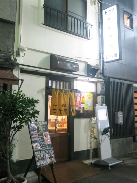 浅草 鉄板焼・焼そば 526(こじろう)