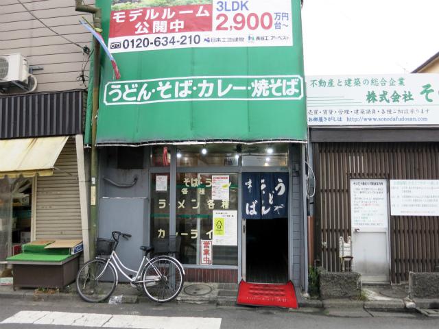 西武鉄道 小川駅前 戸隠そば