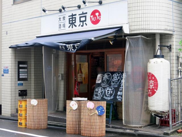 新川 大衆酒場 東京JuJu