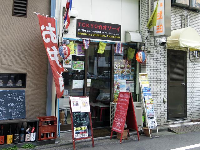 九段下 東京カオソーイ