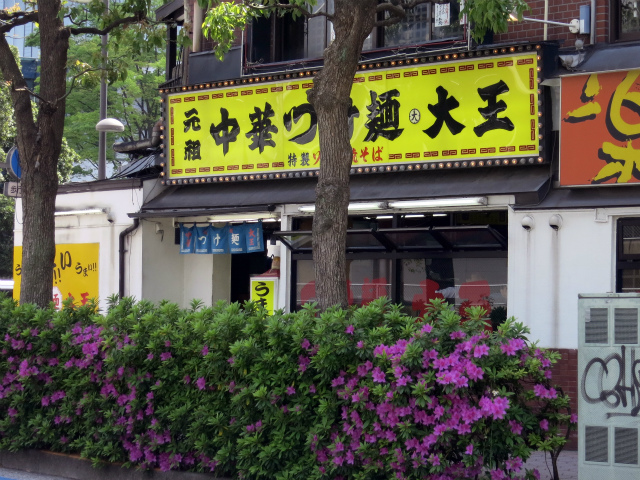 元祖中華つけ麺大王 大崎店