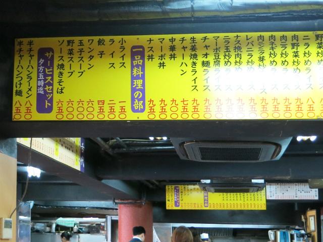 つけ麺大王 大崎店 メニュー