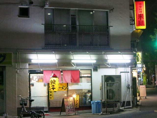 野方 タアローメン 烏江亭