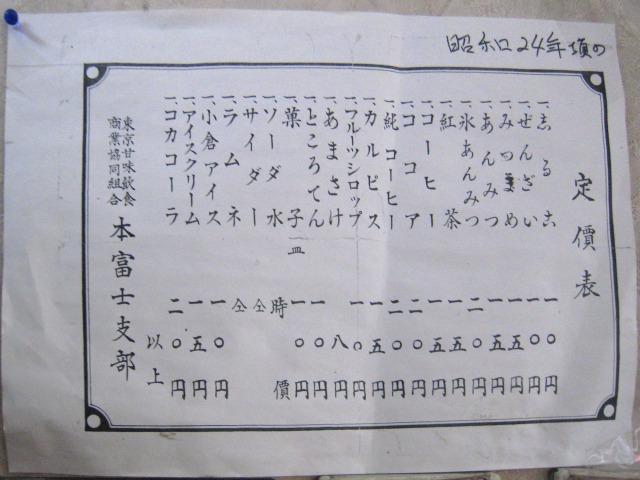 昭和24年頃の定価表