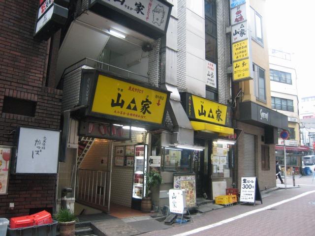渋谷駅西口 24時間営業 山家 支店