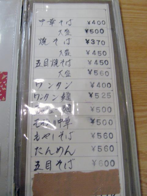 山口家本店 食事メニュー