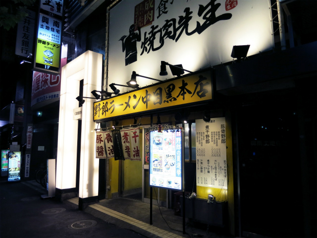 野郎ラーメン 中目黒店