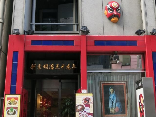 創業明治三十九年 揚子江菜館