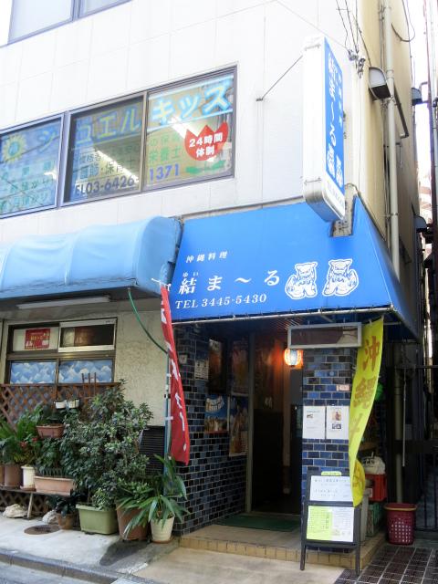 五反田 沖縄料理店 結まーる