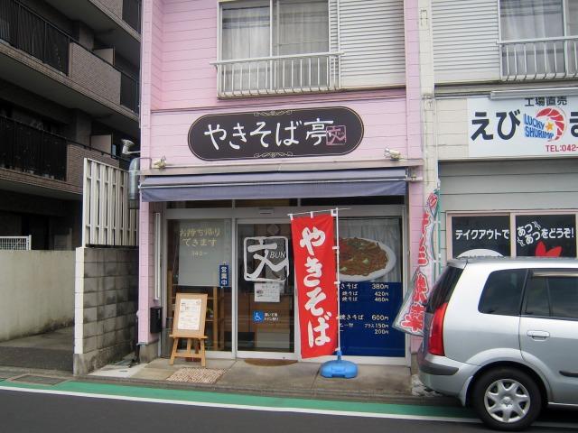 相武台 三和スーパー前 やきそば亭 文(ぶん)