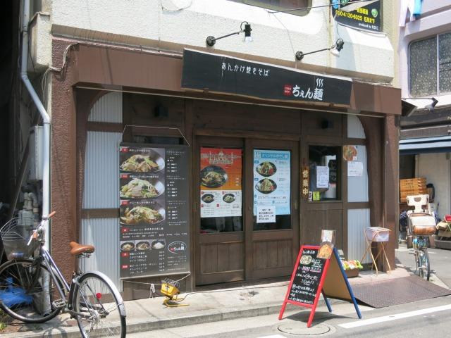 京急鶴見 あんかけ焼きそば専門店 ちぇん麺