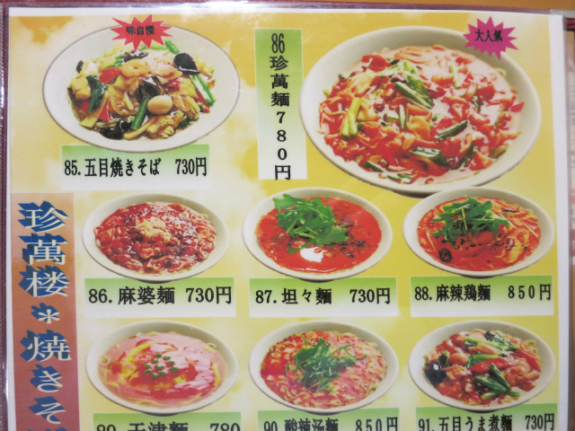 珍萬楼 川崎店 麺類メニューの一部