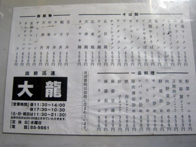 大龍 茅ヶ崎店 メニュー
