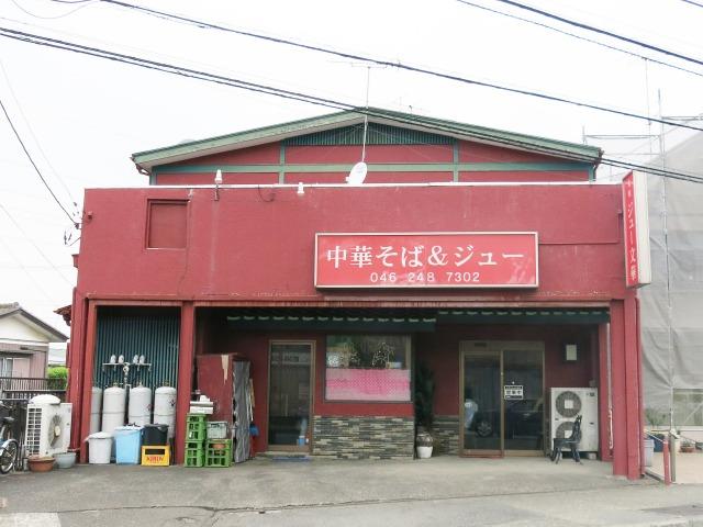 厚木市温水 中華そば&ジュー ジュー文華