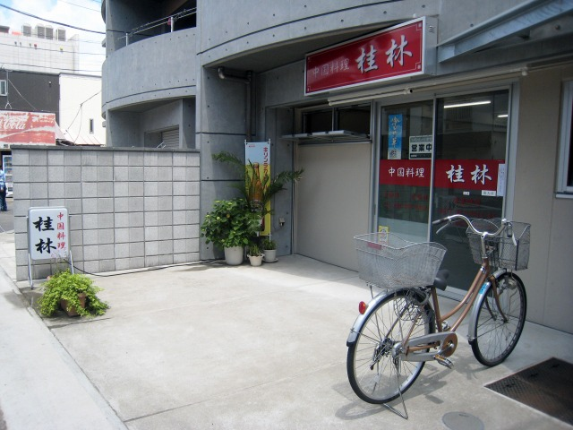 川崎市多摩区 稲田堤 中華料理 桂林