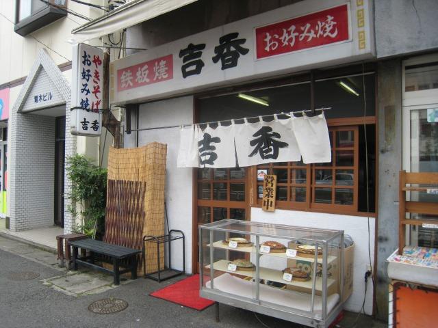 平塚市 吉香(きっこう)