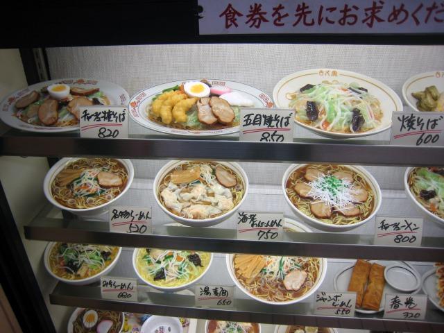 古久家 藤沢店 食品サンプル群