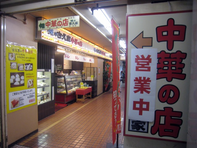 藤沢駅前ダイヤモンドビル地下 古久家 藤沢店