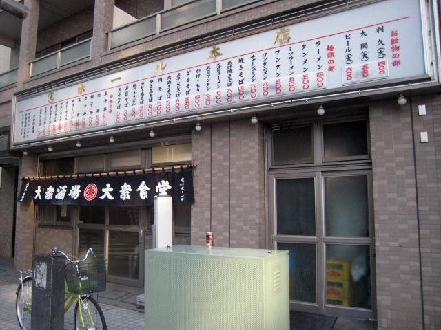 川崎駅 丸大ホール