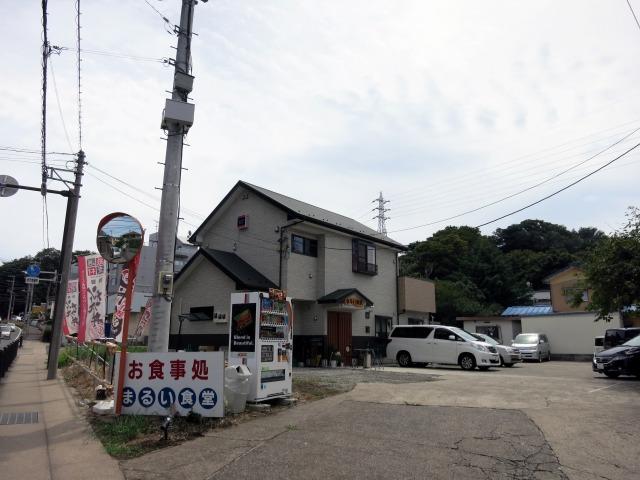 三浦市 お食事処 まるい食堂