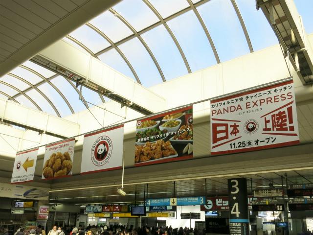 JR川崎駅の構内に巨大広告