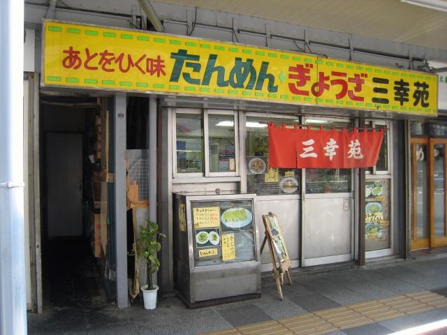 横浜桜木町 三幸苑
