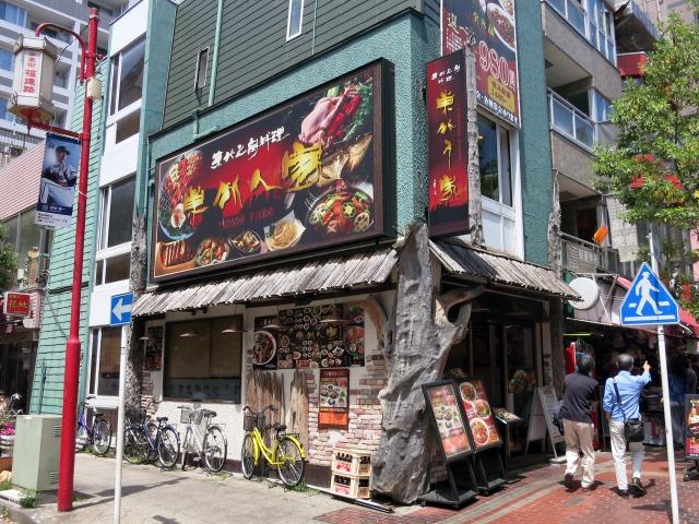 横浜中華街 東北料理 東北人家