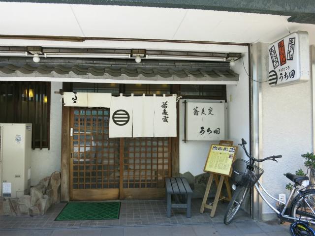 横須賀市 三笠公園近く 蕎麦処 うち田