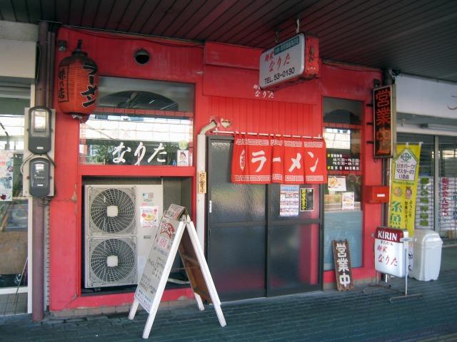 糸魚川駅前 麺家なりた